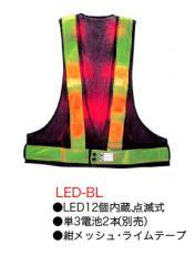 LEDベスト・安全ベスト